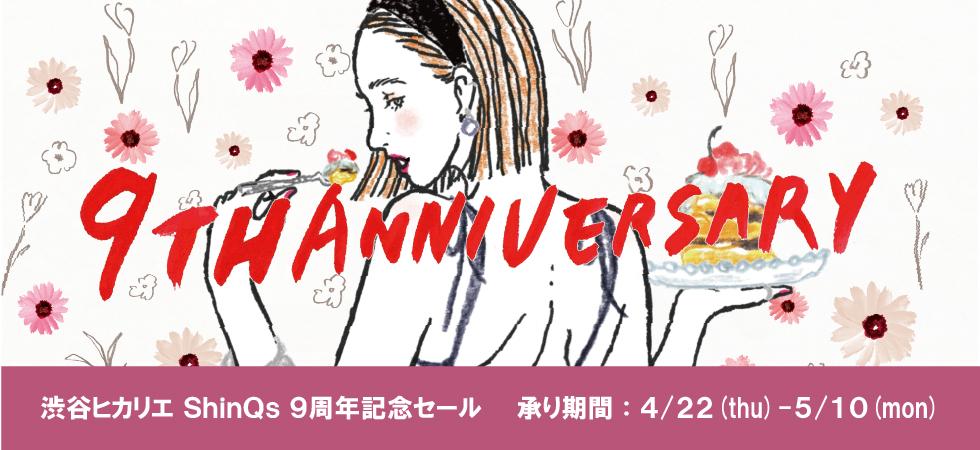 渋谷ヒカリエShinQs 9周年セール