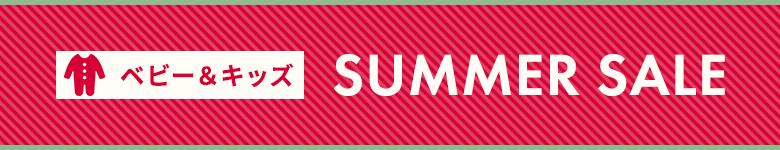 SUMMER SALE(ベビー&キッズ)バナー
