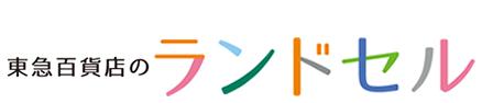 2019 東急百貨店のランドセル