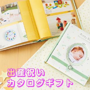 出産祝い カタログギフト
