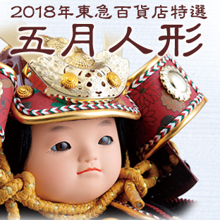 Doll for the Boy's Festival
