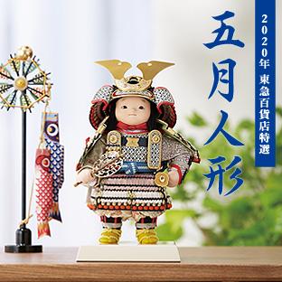 東急百貨店の五月人形