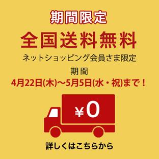 ネットショッピング会員さま全国送料無料(9/5~9/18)
