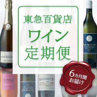ワイン定期便