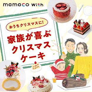 mamacoクリスマスケーキ