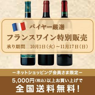 フランスワイン特別販売