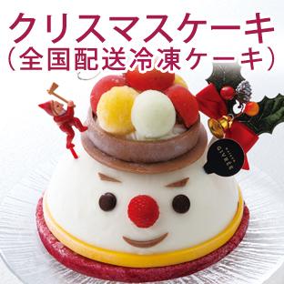 全国配送ケーキ