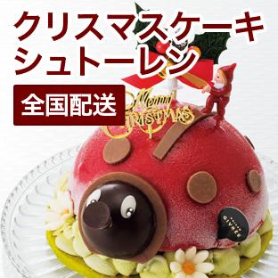 全国配送クリスマスケーキ シュトーレン