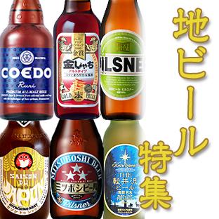 地ビール特集