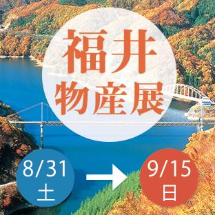 福井物産展