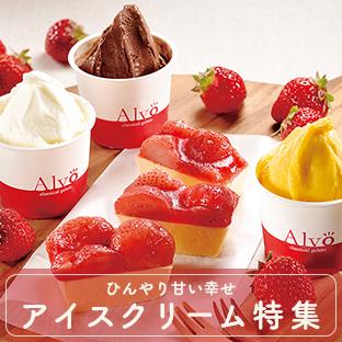 ひんやり甘い幸せ アイスクリーム特集
