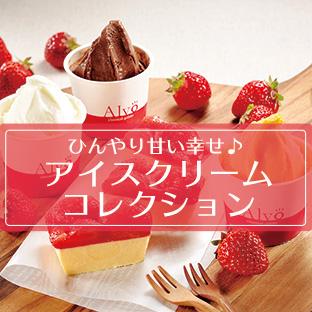 アイスクリームコレクション