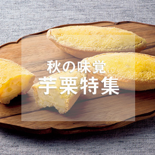 Potato chestnut feature