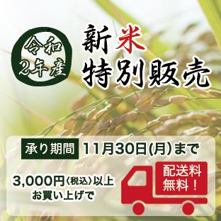 春のお米特別販売