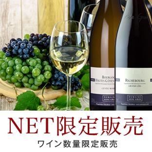ワインネット限定販売