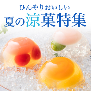 夏の涼菓特集