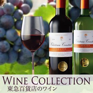 東急百貨店のワイン