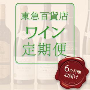 ワイン定期便2020秋