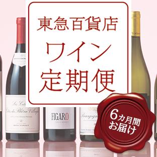 ワイン定期便2020春