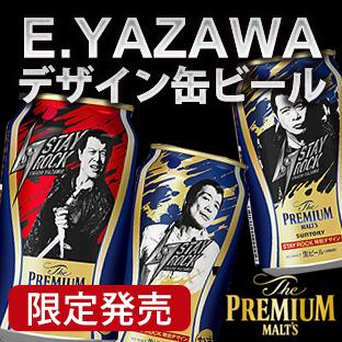 ザ・プレミアム・モルツ E.YAZAWA デザイン缶ビール