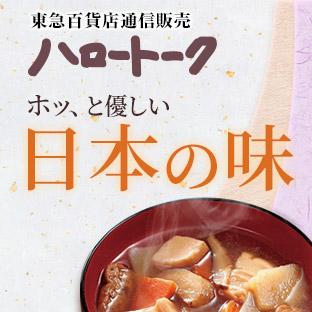 ホッ、と優しい日本の味