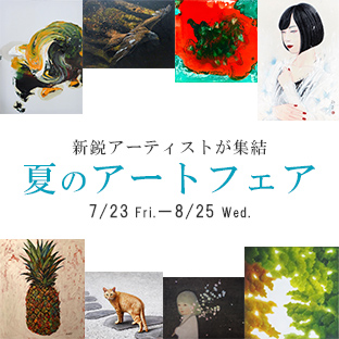 夏のアートフェア