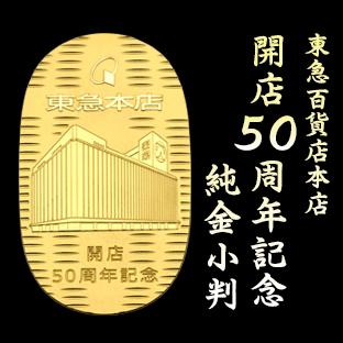 東急百貨店本店・開店50周年記念 純金小判