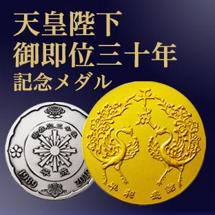 天皇陛下御即位三十年記念メダル