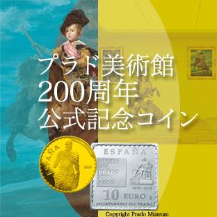 プラド美術館200周年記念コイン