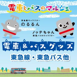 鉄道・バスグッズ