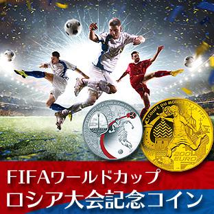 FIFAワールドカップ ロシア大会 記念コイン