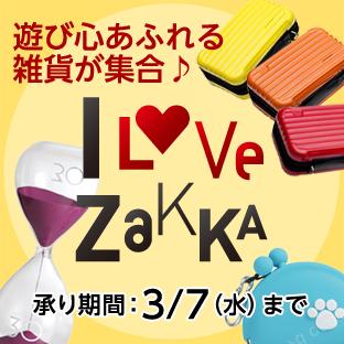 I Love Zakka