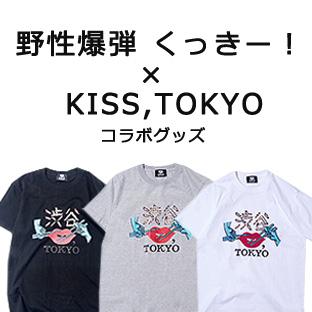 野性爆弾 くっきー!× KISS,TOKYO コラボグッズ