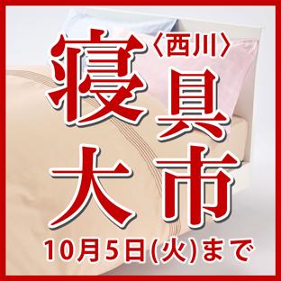 西川 WINTR SLEEP キャンペーン