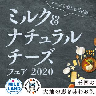 ミルク&ナチュラルチーズフェア 2020