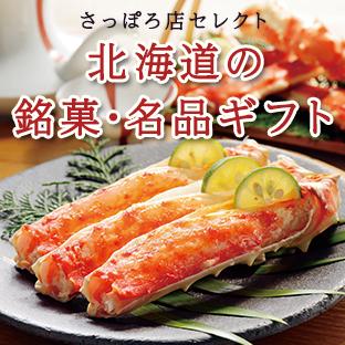 さっぽろ店セレクト 北海道の銘菓・名品ギフト
