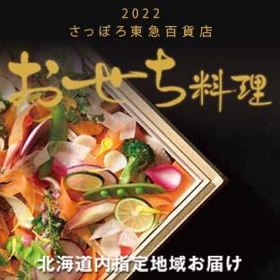 2022年さっぽろ東急百貨店のおせち