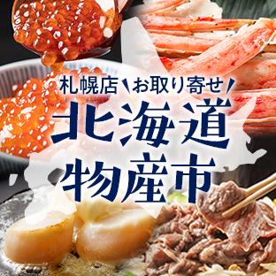 札幌店お取り寄せ 北海道物産市