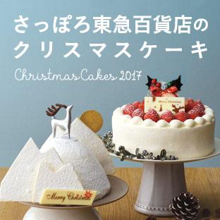 さっぽろ東急百貨店のクリスマスケーキ