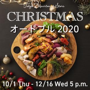 2020クリスマスオードブル