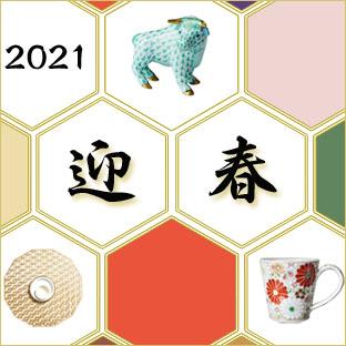2021迎春
