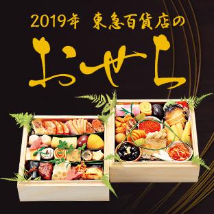 2018東急百貨店のおせち