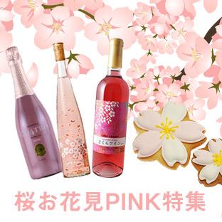 桜お花見PINK特集