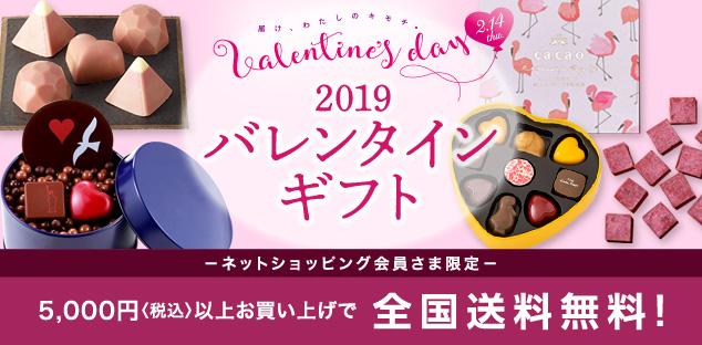 2019バレンタインギフト