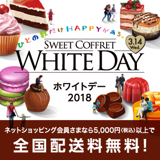 2018 white day gifts