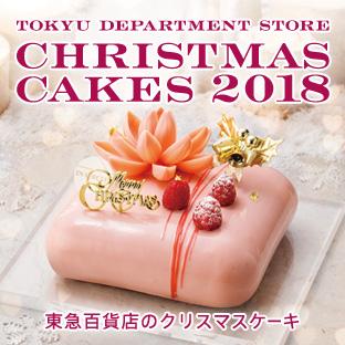 2018東急百貨店のクリスマスケーキ