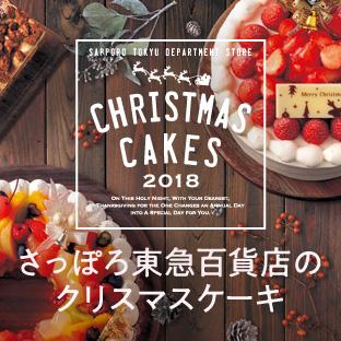 さっぽろ店のクリスマスケーキ