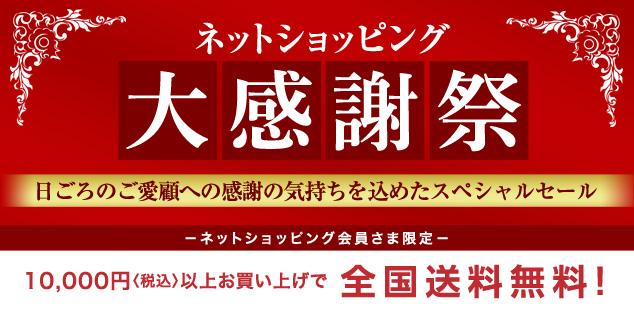 ネットショッピング大感謝祭