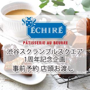 渋谷スクランブルスクエア エシレ・パティスリー オ ブール 店舗お渡し