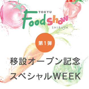 FoodShow移設記念